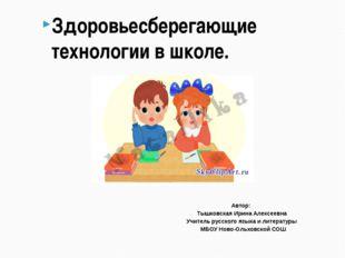 Автор: Тышковская Ирина Алексеевна Учитель русского языка и литературы МБОУ Н