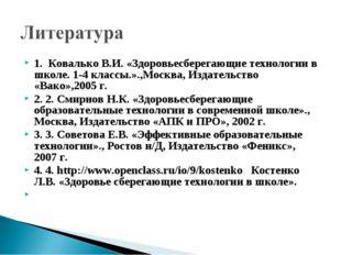 1.Ковалько В.И. «Здоровьесберегающие технологии в школе. 1-4 классы.».,Моск