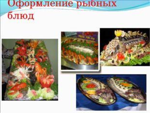 Оформление рыбных блюд