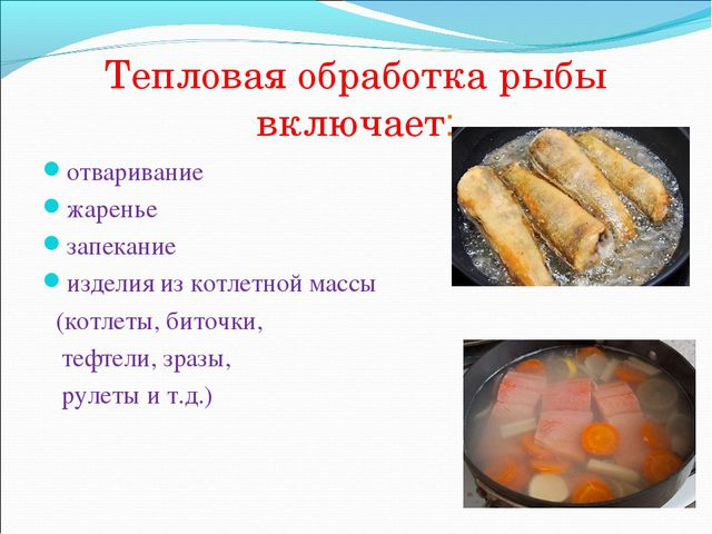 Тепловая обработка рыбы включает: отваривание жаренье запекание изделия из ко...
