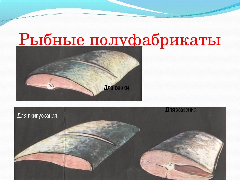 Рыбные полуфабрикаты Для варки Для припускания Для жарения