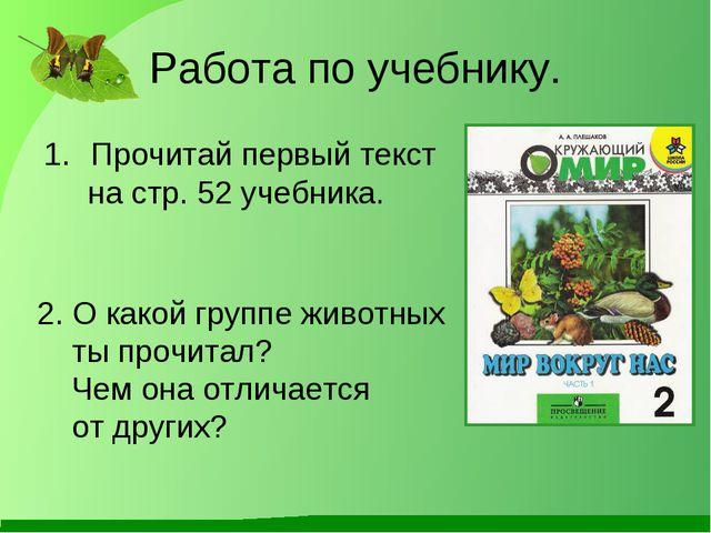 Работа по учебнику. Прочитай первый текст на стр. 52 учебника. 2. О какой гру...