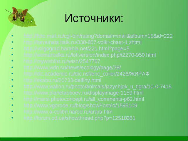 Источники: http://foto.mail.ru/cgi-bin/rating?domain=mail&album=15&id=222 htt...
