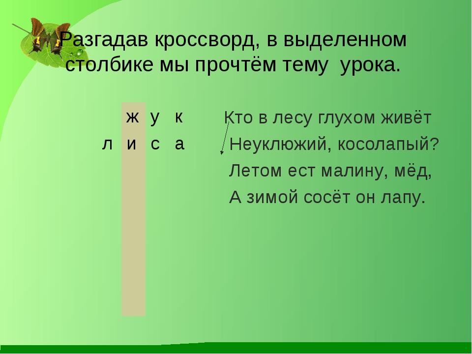 Разгадав кроссворд, в выделенном столбике мы прочтём тему урока. Кто в лесу г...