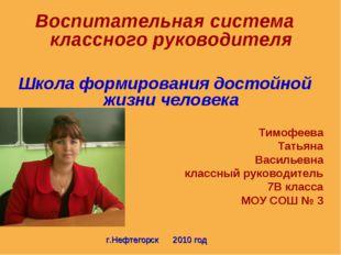 Тимофеева Татьяна Васильевна классный руководитель 7В класса МОУ СОШ № 3 Восп