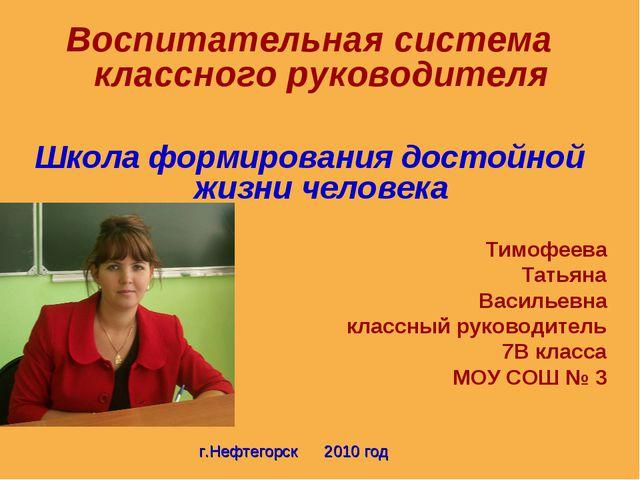 Тимофеева Татьяна Васильевна классный руководитель 7В класса МОУ СОШ № 3 Восп...