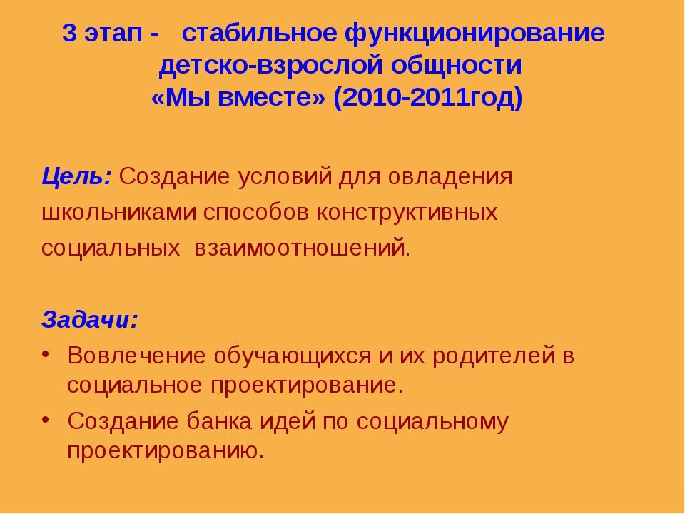 3 этап - стабильное функционирование детско-взрослой общности «Мы вместе» (20...