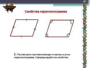 Свойства параллелограмма 1. Рассмотрите противолежащие стороны и углы паралле