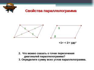 2. Что можно сказать о точке пересечения диагоналей параллелограмма? 3. Опред