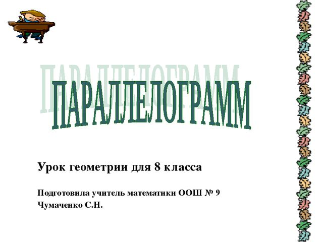 Урок геометрии для 8 класса Подготовила учитель математики ООШ № 9 Чумаченко...
