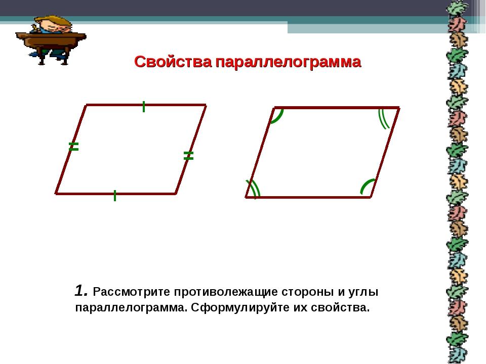 Свойства параллелограмма 1. Рассмотрите противолежащие стороны и углы паралле...