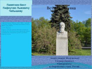 Памятник-бюст Пафнутию Львовичу Чебышеву Пафнутий Львович Чебышёв (1821—1894