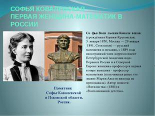 СОФЬЯ КОВАЛЕВСКАЯ- ПЕРВАЯ ЖЕНЩИНА-МАТЕМАТИК В РОССИИ Со́фья Васи́льевна Ковал