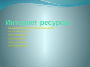 Интернет-ресурсы: http://www.tverplanet.ru/fotogalereya/detail/263/1310.html