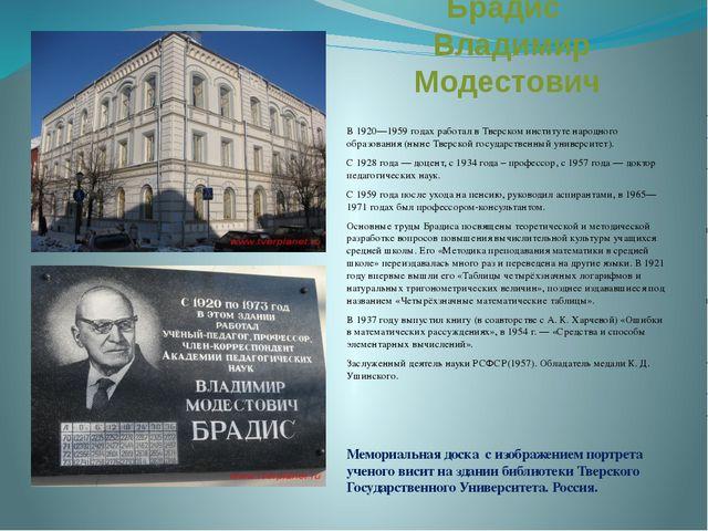 Брадис Владимир Модестович В 1920—1959 годах работал в Тверском институте нар...