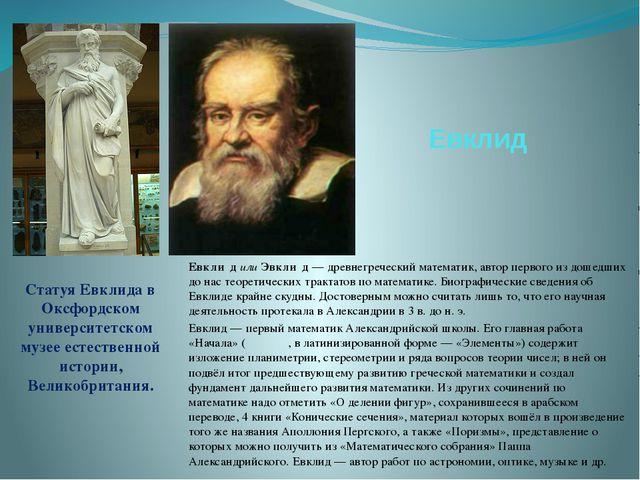 Евклид Евкли́д или Эвкли́д — древнегреческий математик, автор первого из дош...