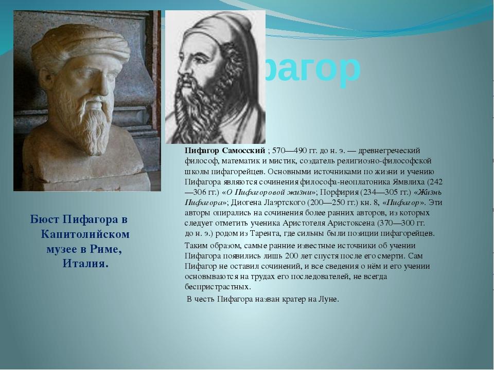 Пифагор Пифагор Самосский ; 570—490 гг. дон.э.— древнегреческий философ, м...