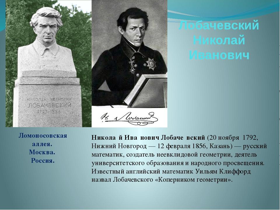 Лобачевский Николай Иванович Никола́й Ива́нович Лобаче́вский (20ноября 1792,...