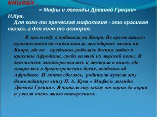 Рассказ о любимых книгах . « Мифы и легенды Древней Греции» Н.Кун. Для кого-