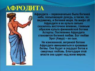 АФРОДИТА Афродита -- первоначально была богиней неба, посылающей дождь, а так