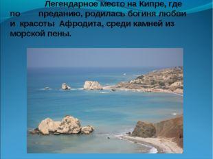 Легендарное место на Кипре, где по преданию, родилась богиня любви и красоты
