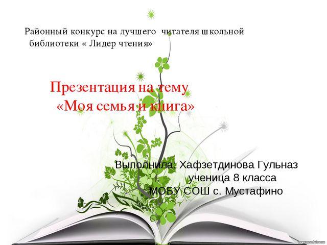 Выполнила: Хафзетдинова Гульназ ученица 8 класса МОБУ СОШ с. Мустафино Районн...