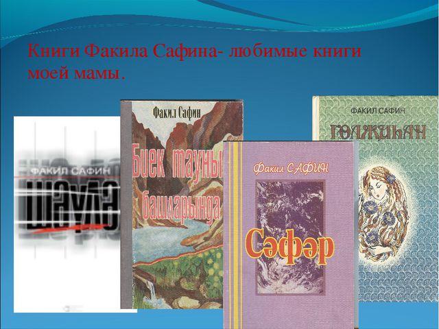 Книги Факила Сафина- любимые книги моей мамы.