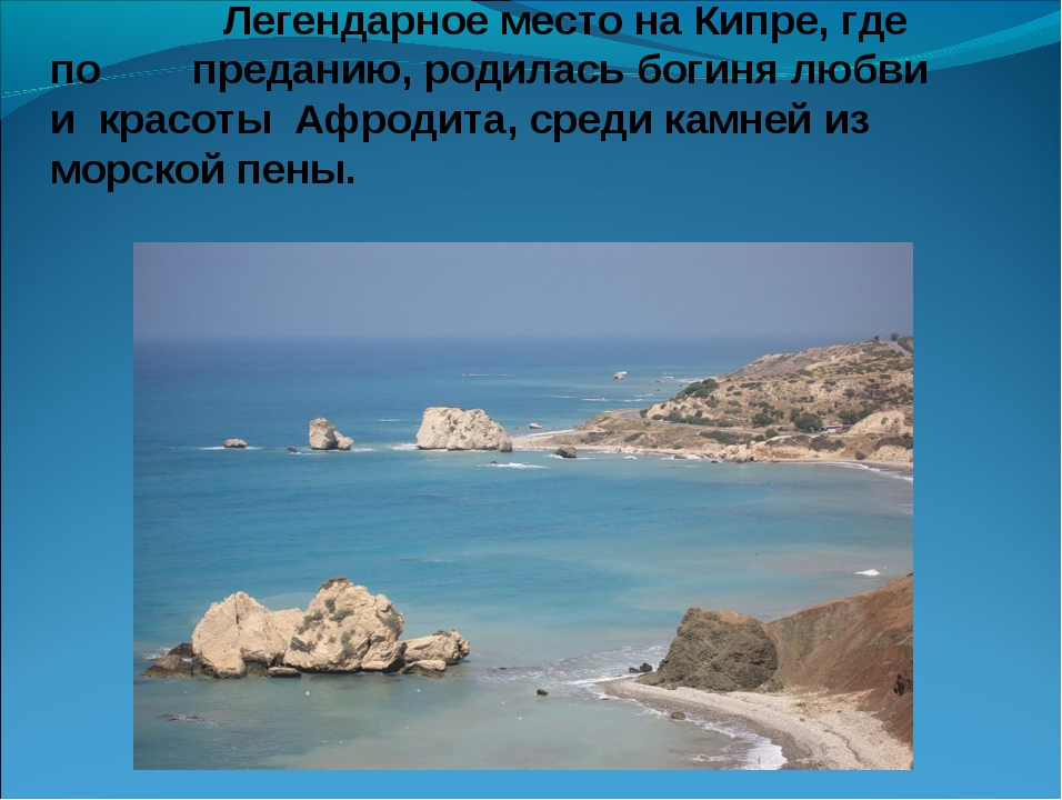 Легендарное место на Кипре, где по преданию, родилась богиня любви и красоты...