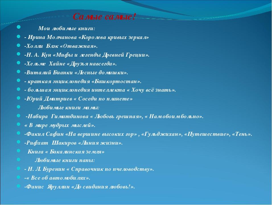 Самые самые! Мои любимые книги: - Ирина Молчанова «Королева кривых зеркал» -...