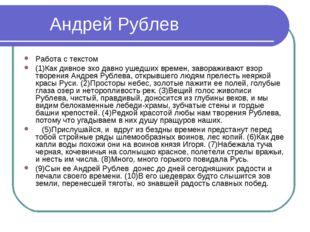 Андрей Рублев Работа с текстом (1)Как дивное эхо давно ушедших времен, завор