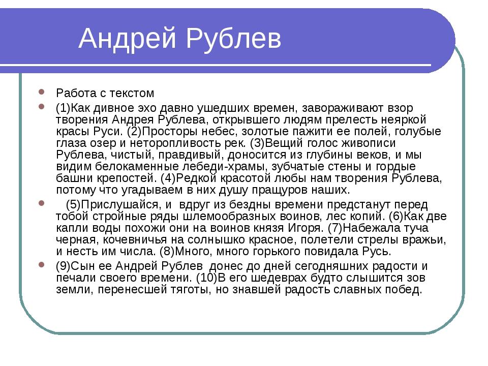Андрей Рублев Работа с текстом (1)Как дивное эхо давно ушедших времен, завор...
