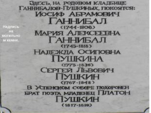 Надпись на могильном камне.