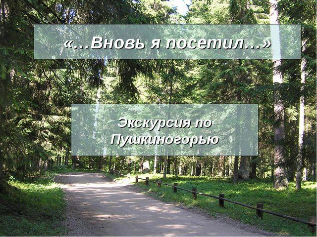 Экскурсия по Пушкиногорью «…Вновь я посетил…» .
