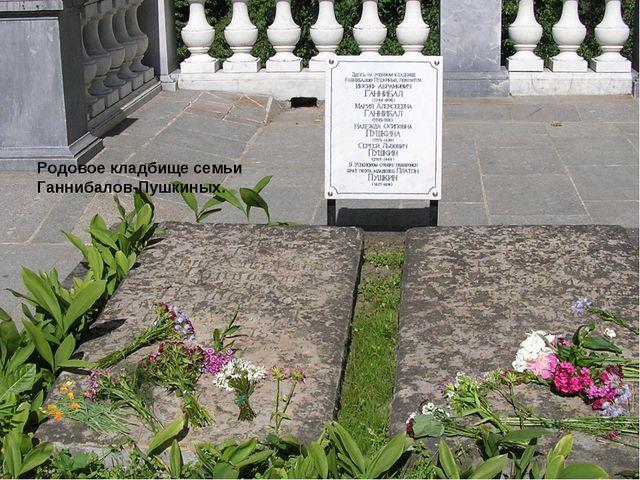 Родовое кладбище семьи Ганнибалов-Пушкиных.