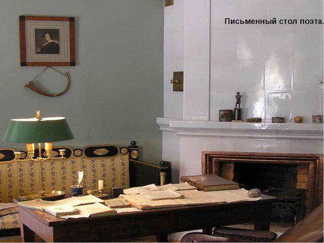 Письменный стол поэта.
