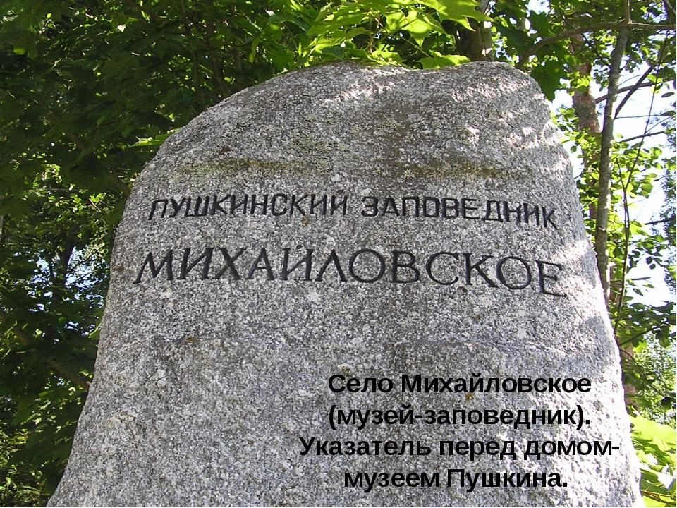 Село Михайловское (музей-заповедник). Указатель перед домом-музеем Пушкина.