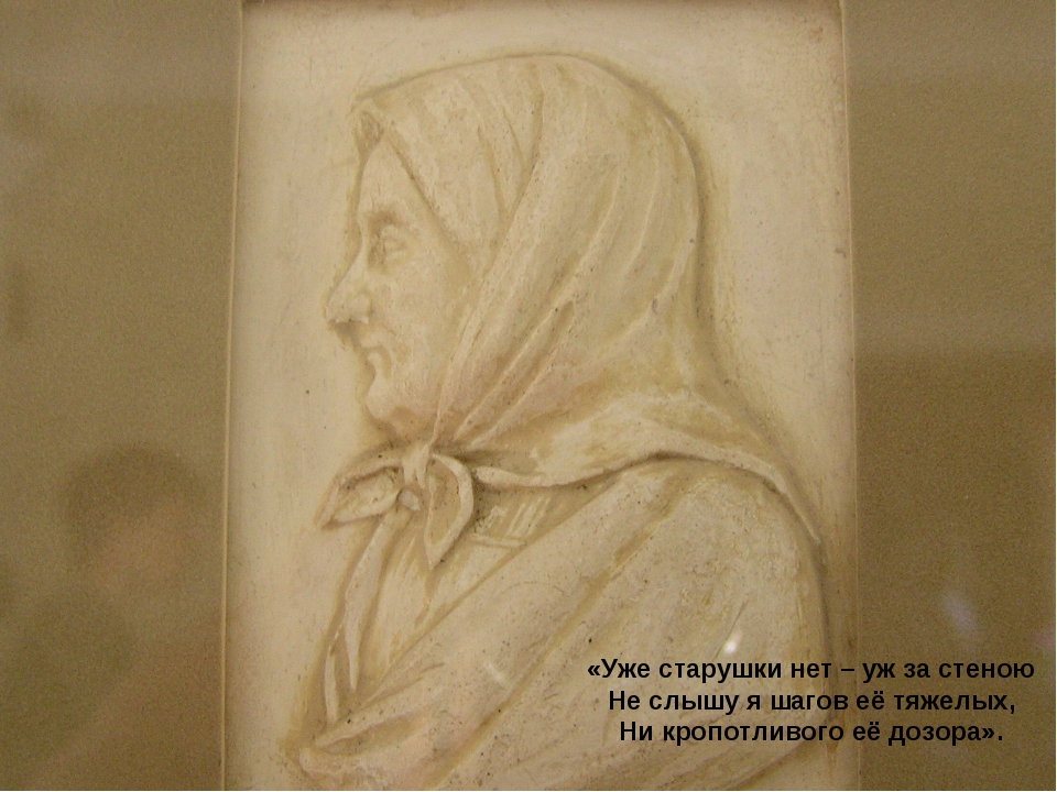 «Уже старушки нет – уж за стеною Не слышу я шагов её тяжелых, Ни кропотливого...