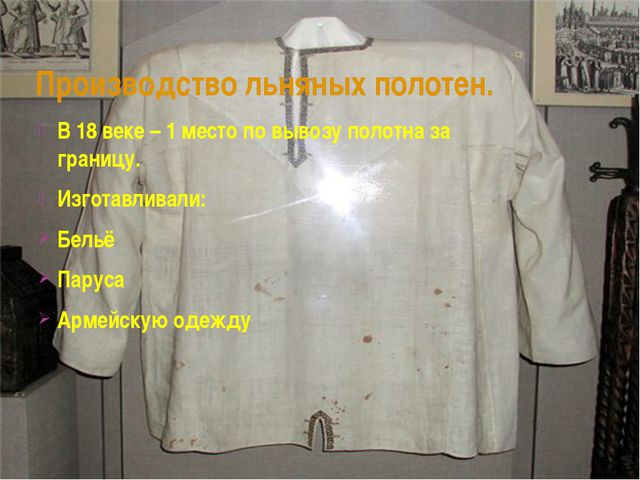 Производство льняных полотен. В 18 веке – 1 место по вывозу полотна за границ...
