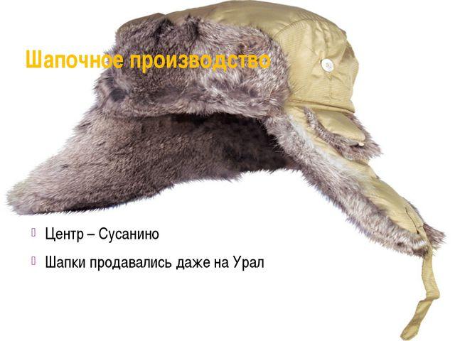 Шапочное производство Центр – Сусанино Шапки продавались даже на Урал