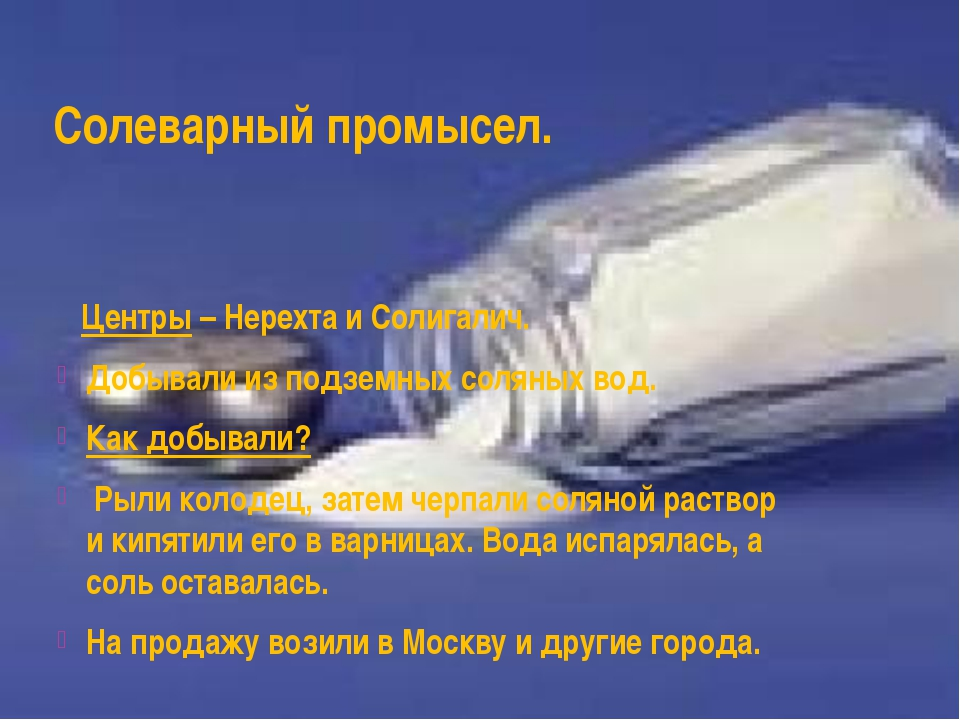 Солеварный промысел. Центры – Нерехта и Солигалич. Добывали из подземных соля...