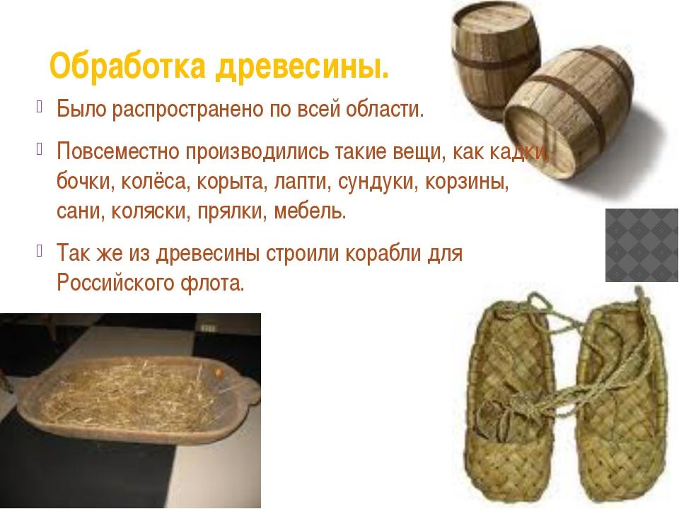 Обработка древесины. Было распространено по всей области. Повсеместно произво...