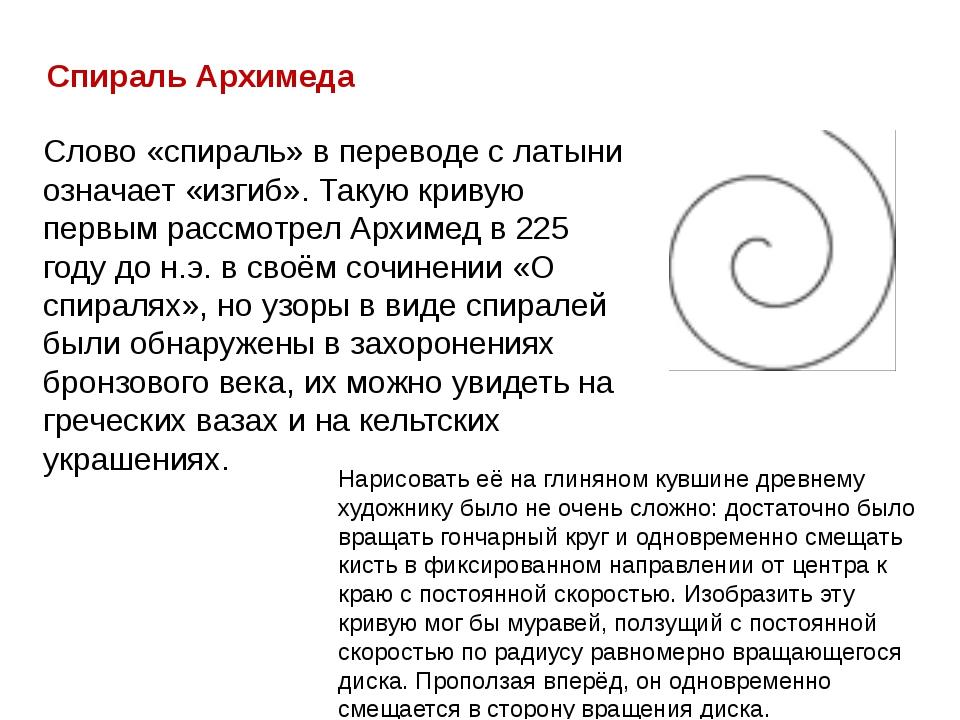 Спираль Архимеда Слово «спираль» в переводе с латыни означает «изгиб». Такую...