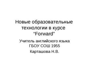 """Новые образовательные технологии в курсе """"Forward"""" Учитель английского языка"""