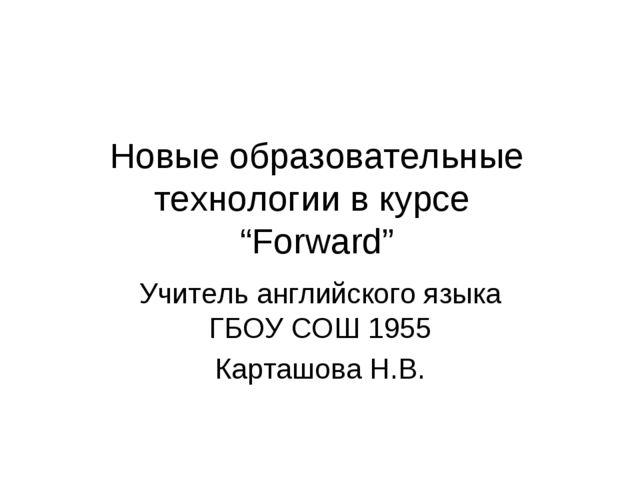 """Новые образовательные технологии в курсе """"Forward"""" Учитель английского языка..."""