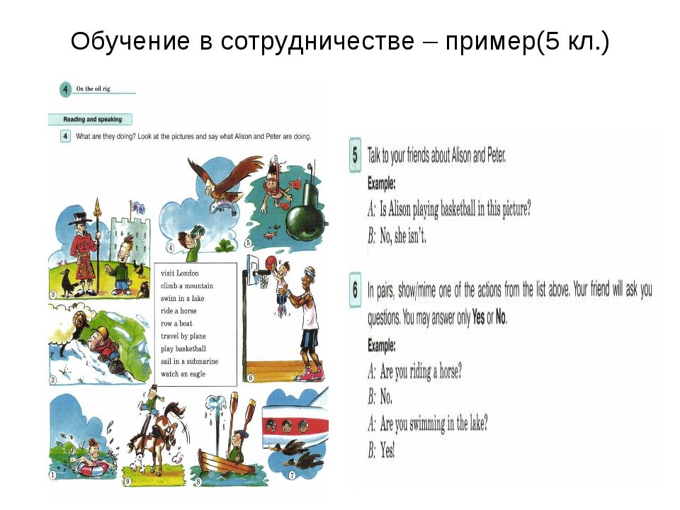 Обучение в сотрудничестве – пример(5 кл.)