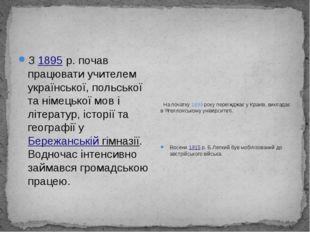З1895р. почав працювати учителем української, польської та німецької мов і