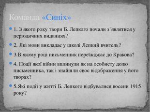 1. З якого року твори Б. Лепкого почали з'являтися у періодичних виданнях? 2.
