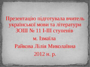 Презентацію підготувала вчитель української мови та літератури ЗОШ № 11 І-ІІІ