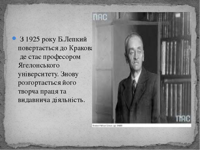 З 1925 року Б.Лепкий повертається до Кракова, де стає професором Ягелонськог...