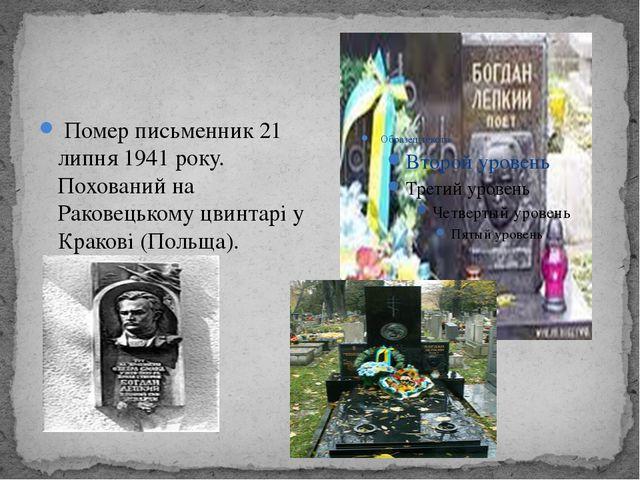 Помер письменник 21 липня 1941 року. Похований на Раковецькому цвинтарі у Кр...